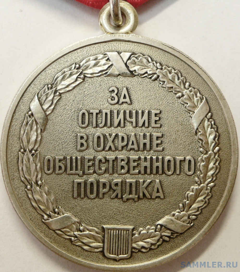 ЗОООП №52854 медаль (2).JPG