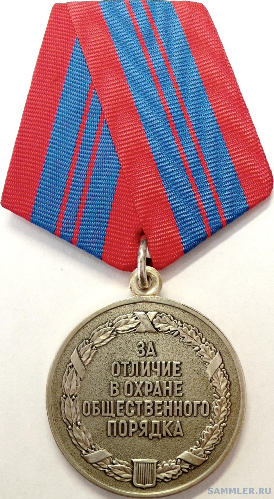 ЗОООП №52854 медаль.JPG