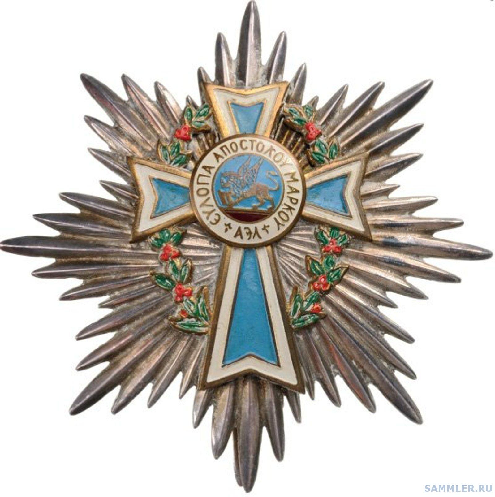 Александрийская православная церковь_Орден Святого Марка_нагрудная звезда.jpg