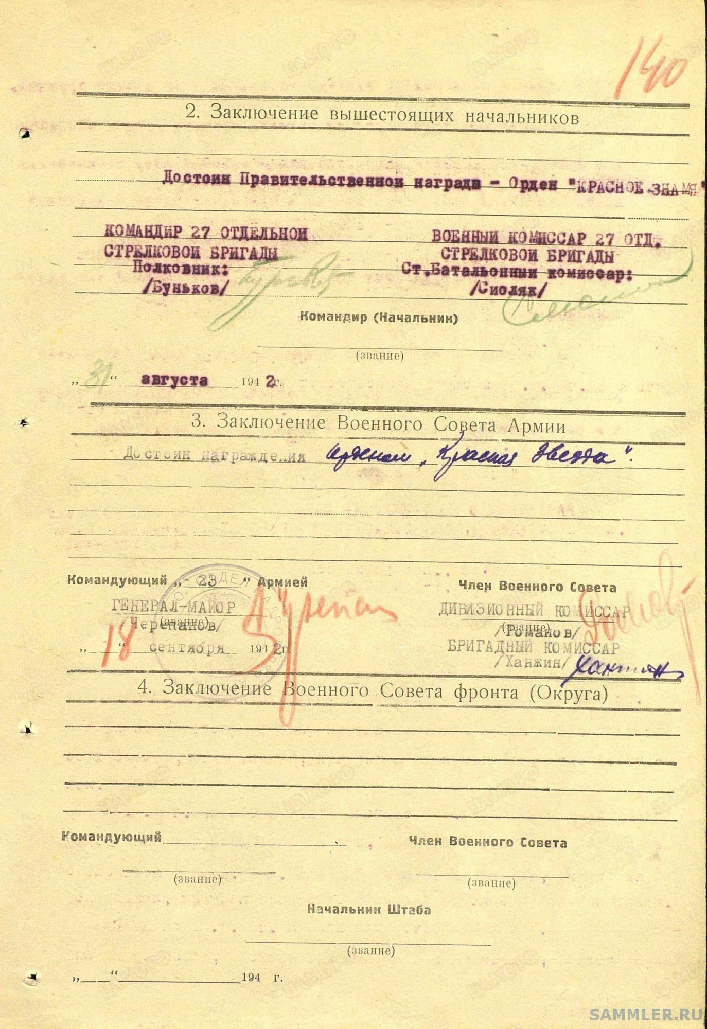 Наградной стр3.jpg