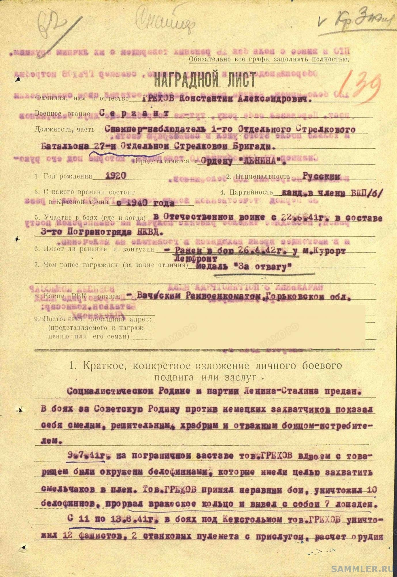 Наградной стр1.jpg
