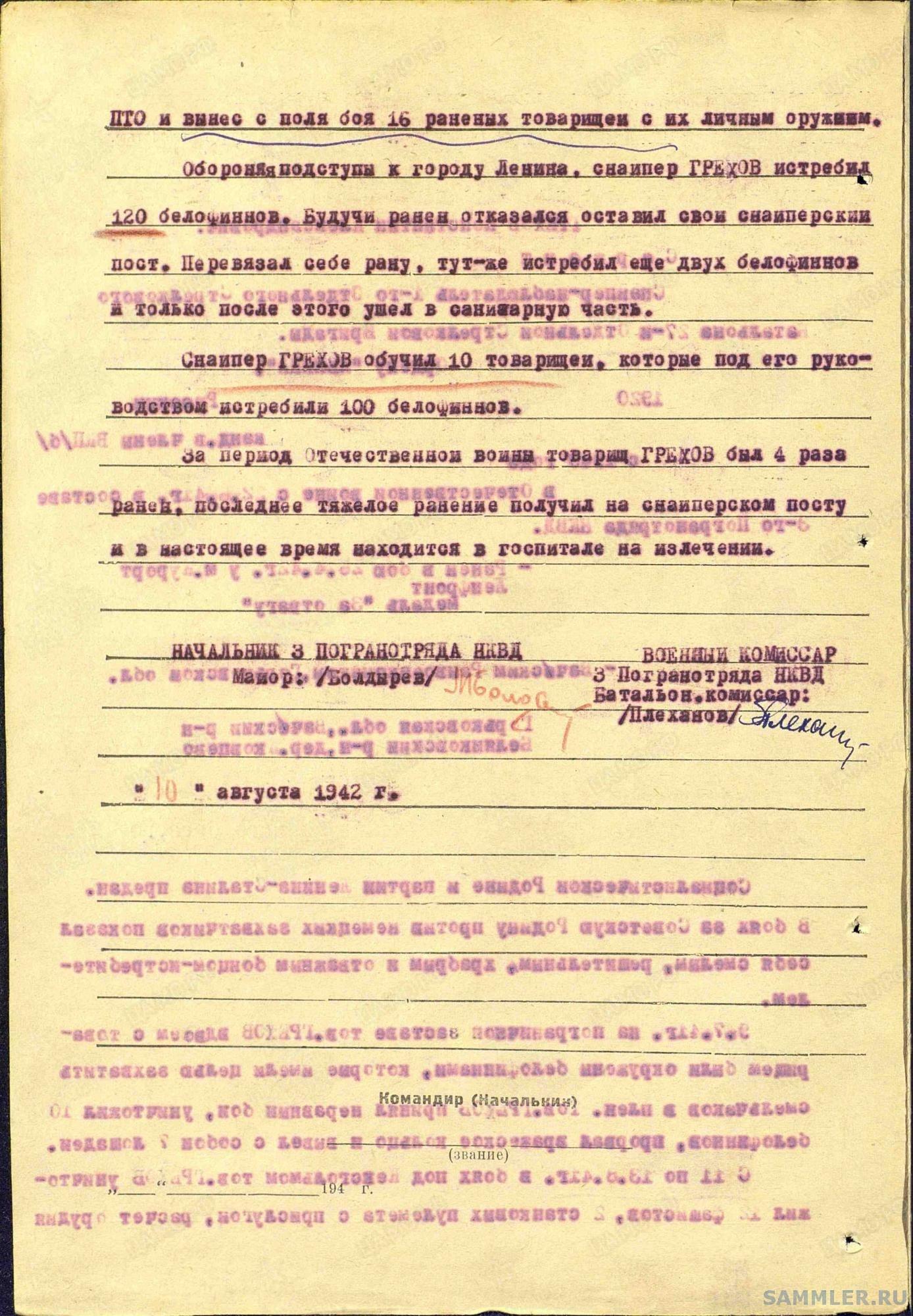 Наградной стр2.jpg