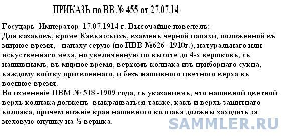 1914 О серой папахе Казачьих войск.JPG