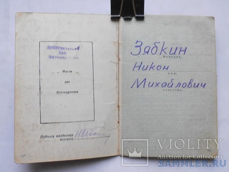 Зябкин Никон Михайлович ОК1.jpg