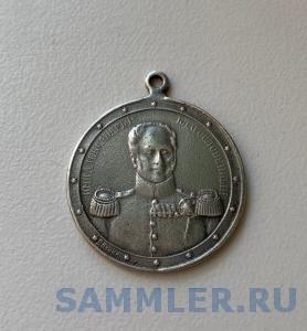 zheton_d_kuchkina_v_pamjat_vojny_1812_goda_serebro_redkij (1).jpg