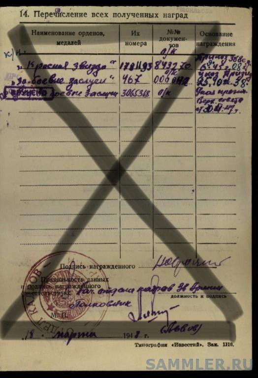 medal_za_boevye_zaslugi_za_khasan_trekhznachnyj_nomer (4).jpg