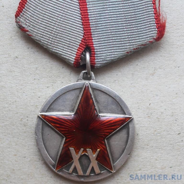 medal_20_let_rkka.jpg