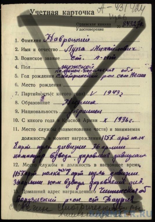 medal_za_boevye_zaslugi_za_khasan_trekhznachnyj_nomer (3).jpg