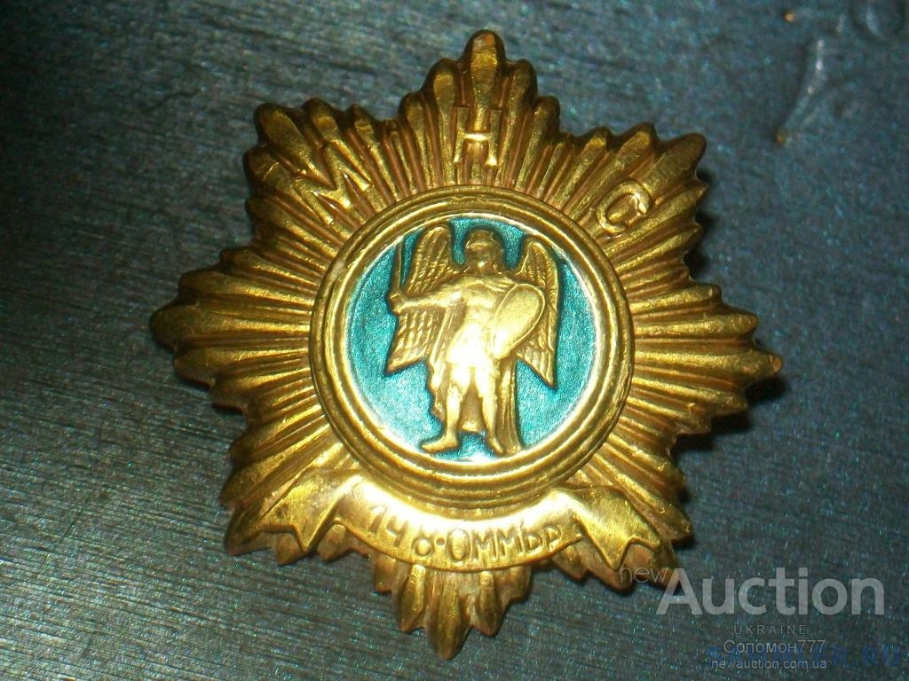 ukraina_kiev_mns_148_ommbr_arkhistratig_gerb_gerboid_tjazh_met_vint_za_vashu_cenu_p28.jpg