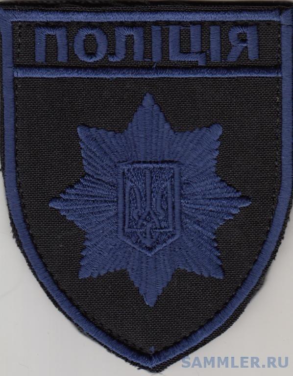 shevron_policija_obshchij_na_lipuchke.jpg