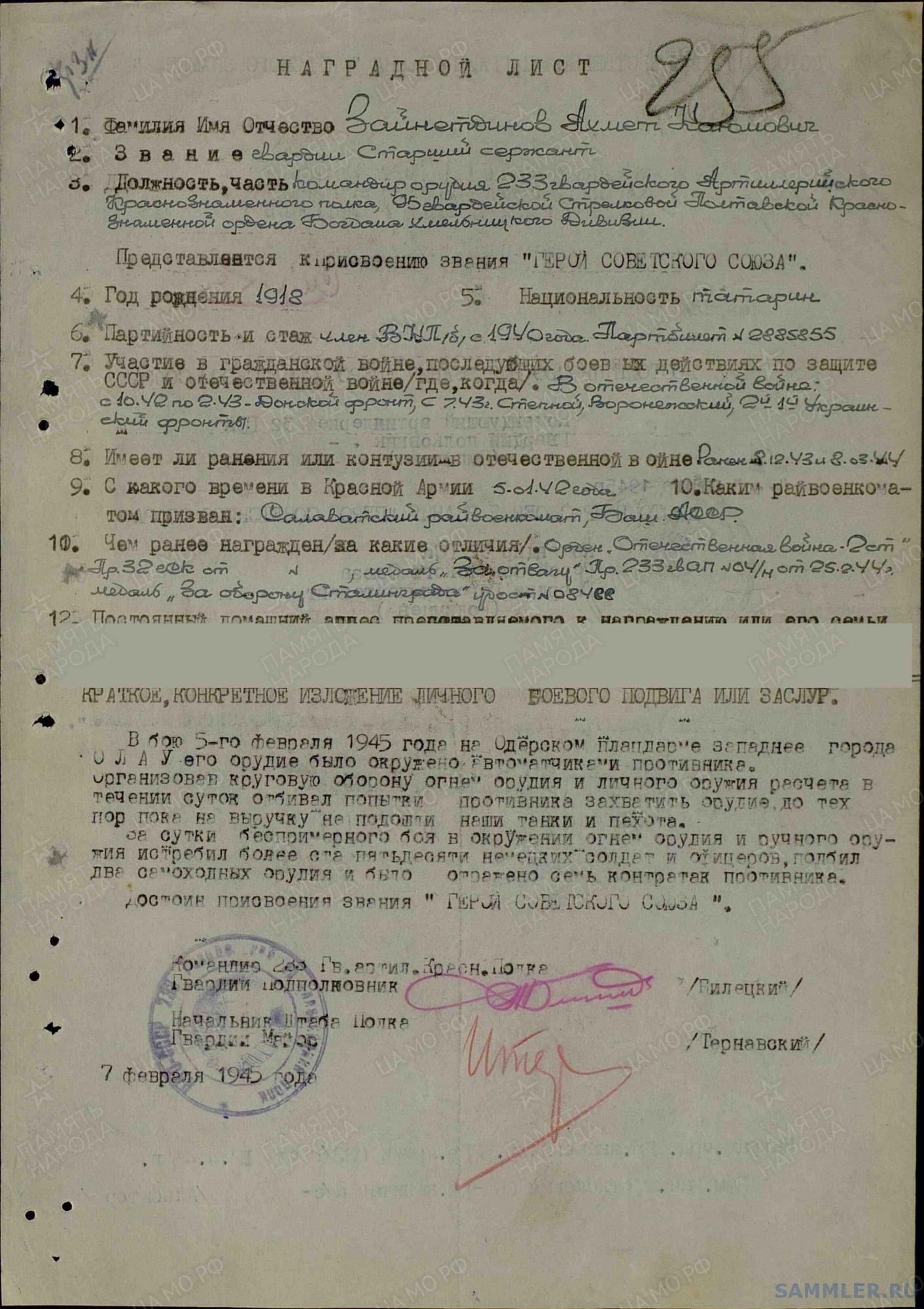 Зайнетдинов Ахмет Каюмович.jpg