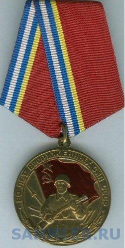 Медаль_«80_лет_Вооружённых_сил_СССР».jpg