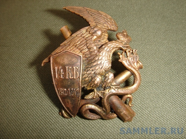 02__Знак 14-й конно-артиллерийской батареи (1912 г.)_.JPG