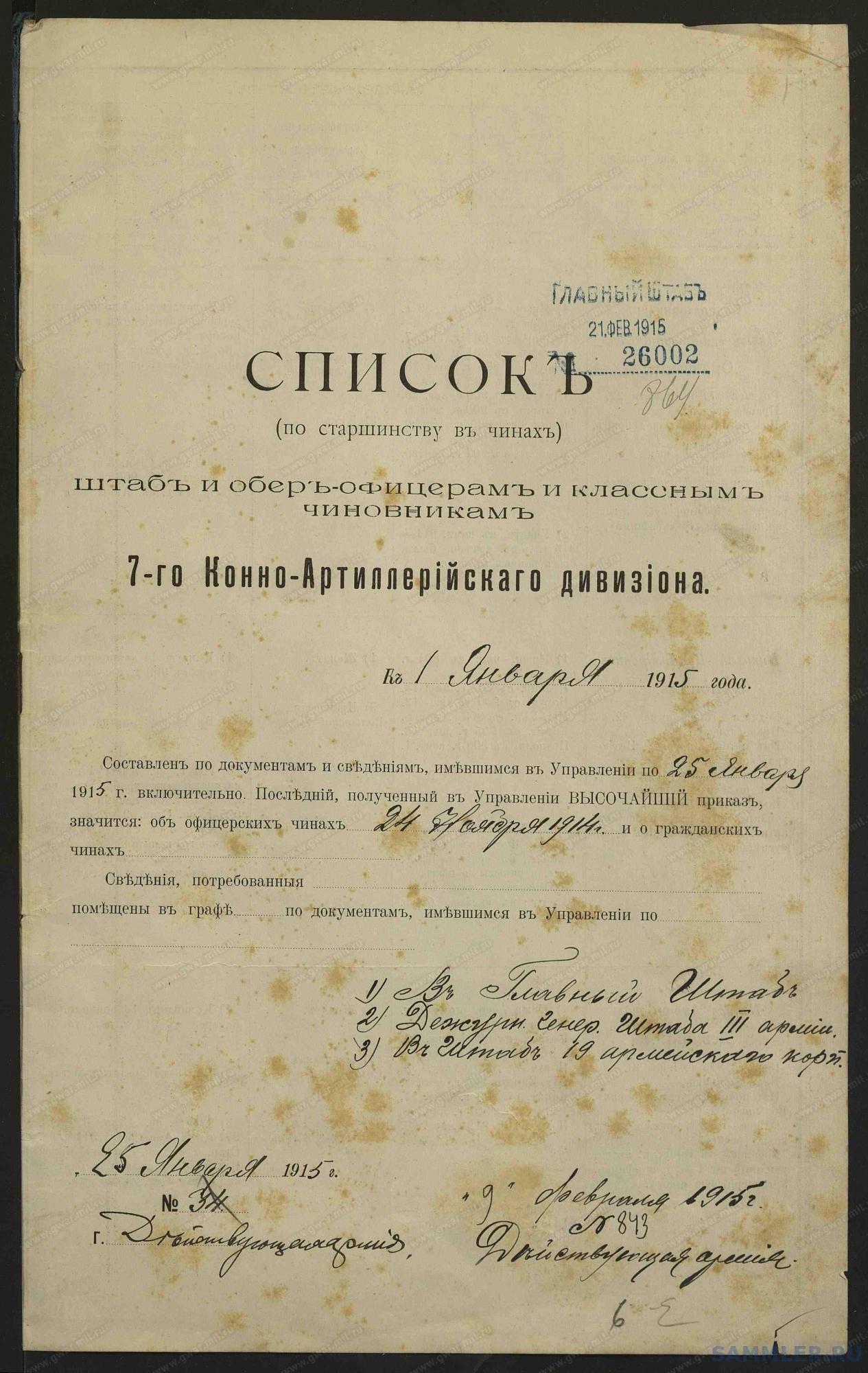 Список офицеров 7-го конно-артиллерийского дивизиона на 01.01.1915__01_.jpg