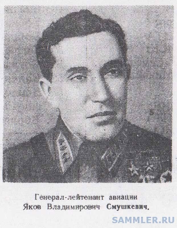 СМУШКЕВИЧ Яков Владимирович.jpg