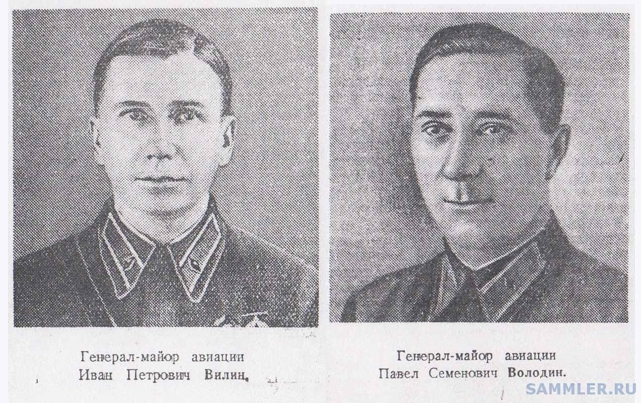 ВИЛИН Иван Петрович - ВОЛОДИН Павел Семенович.jpg