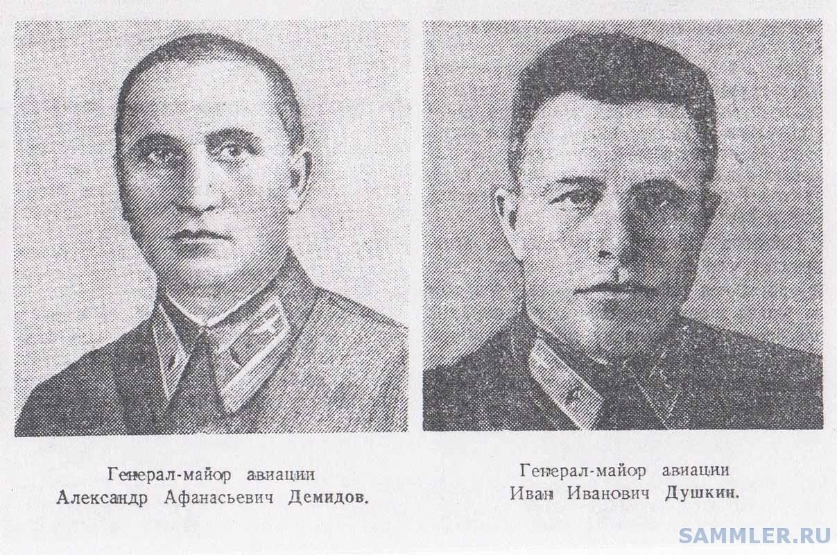 ДЕМИДОВ Александр Афанасьевич - ДУШКИН Иван Иванович.jpg