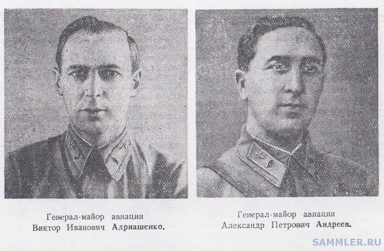 АДРИАШЕНКО Виктор Иванович - АНДРЕЕВ Александр Петрович.jpg