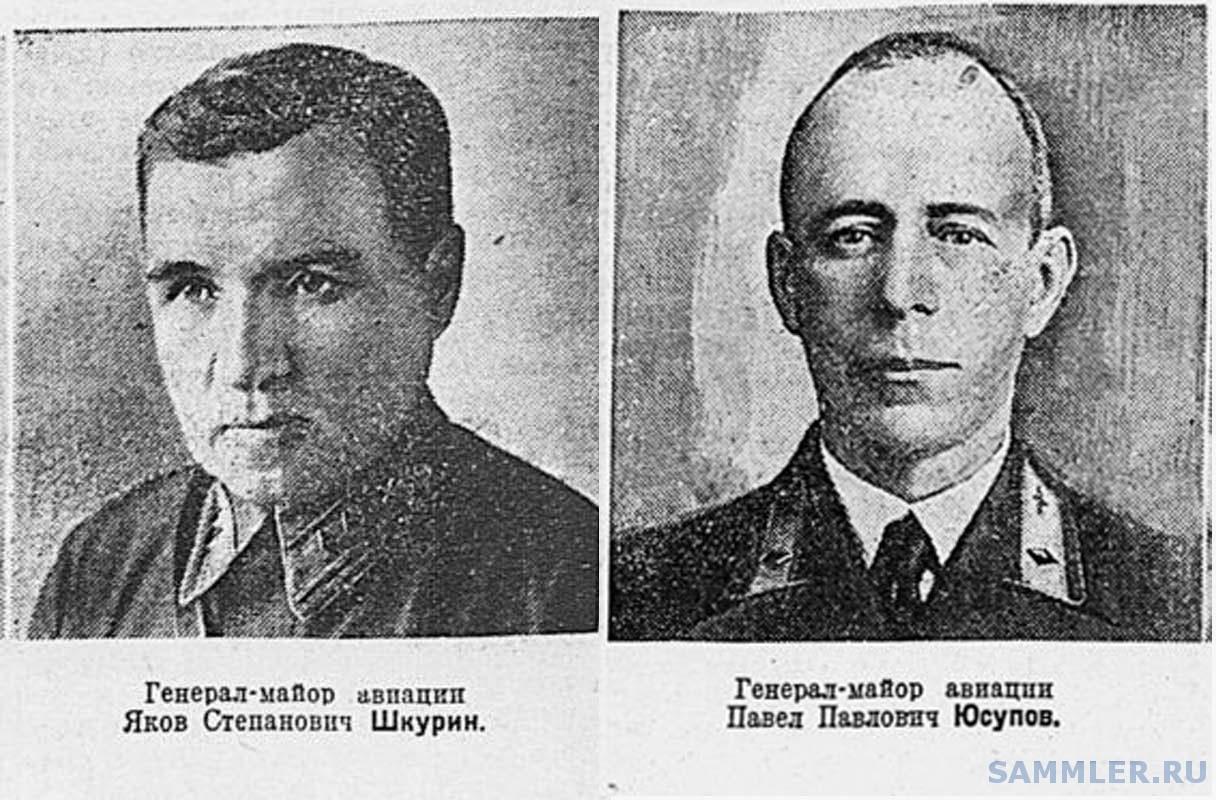 ШКУРИН Яков Степанович - ЮСУПОВ Павел Павлович.jpg