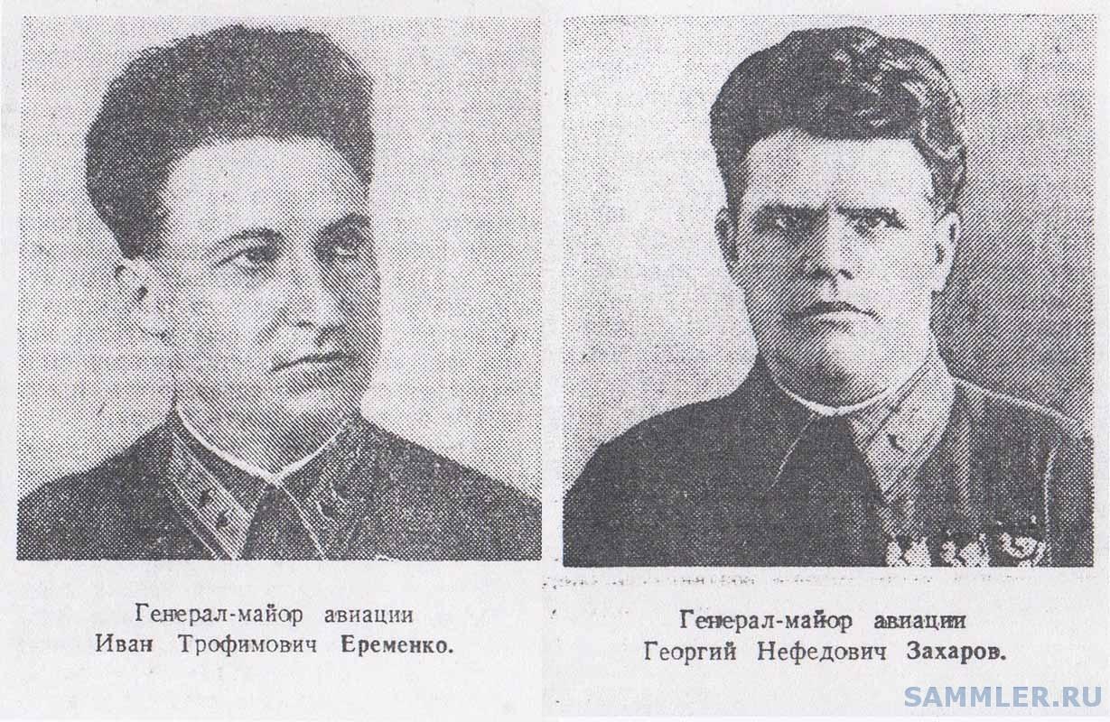 ЕРЁМЕНКО Иван Трофимович - ЗАХАРОВ Георгий Нефёдович.jpg