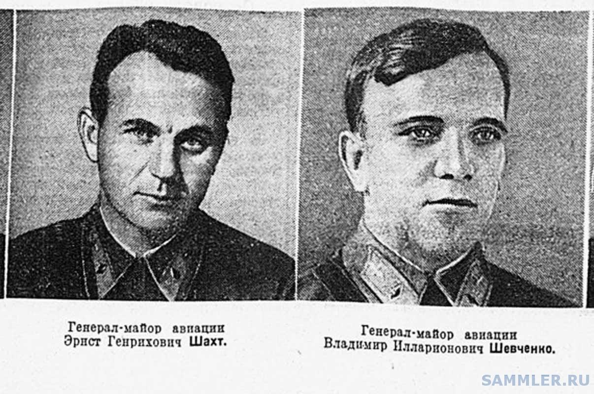 ШАХТ Эрнст Генрихович - ШЕВЧЕНКО Владимир Илларионович.jpg