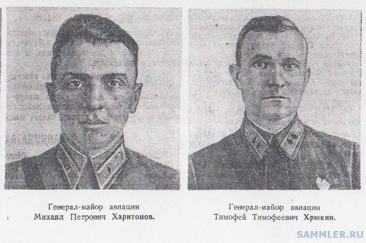 ХАРИТОНОВ Михаил Петрович - ХРЮКИН Тимофей Тимофеевич.jpg
