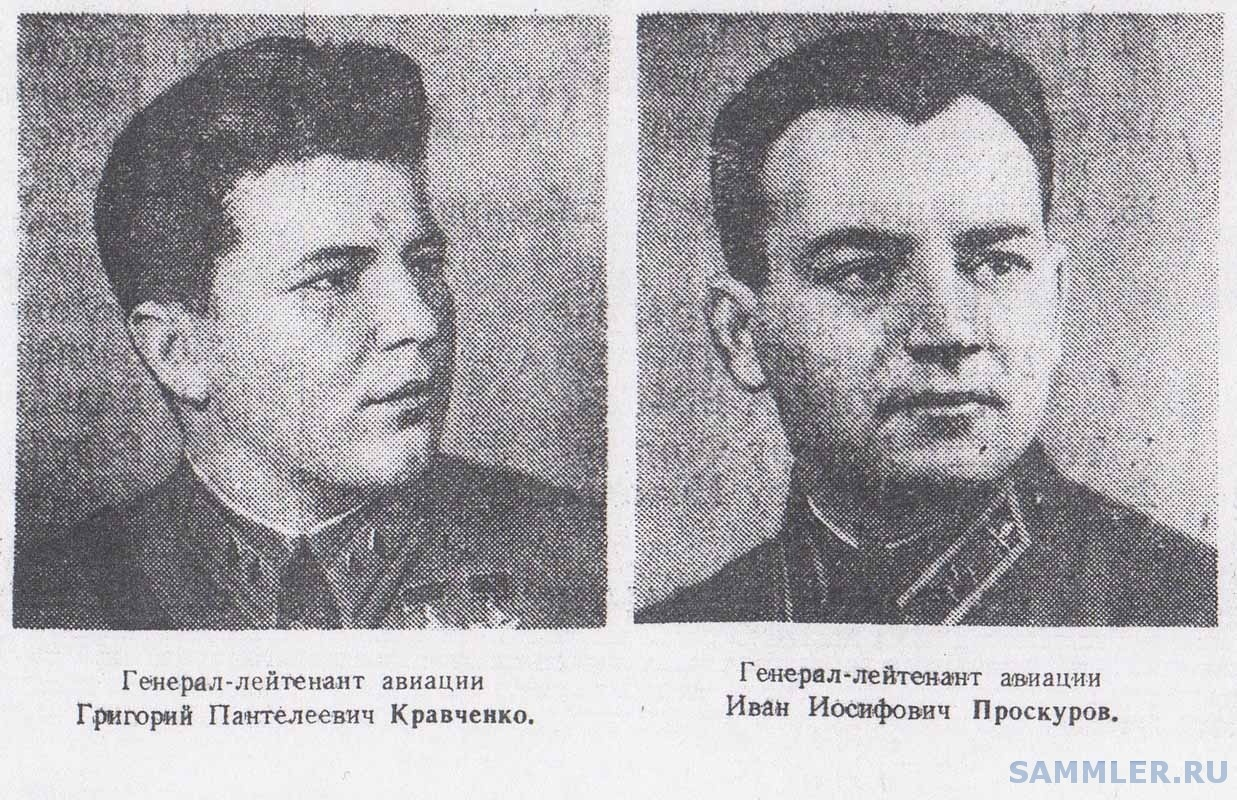 КРАВЧЕНКО Григорий Пантелеевич - ПРОСКУРОВ Иван Иосифович.jpg