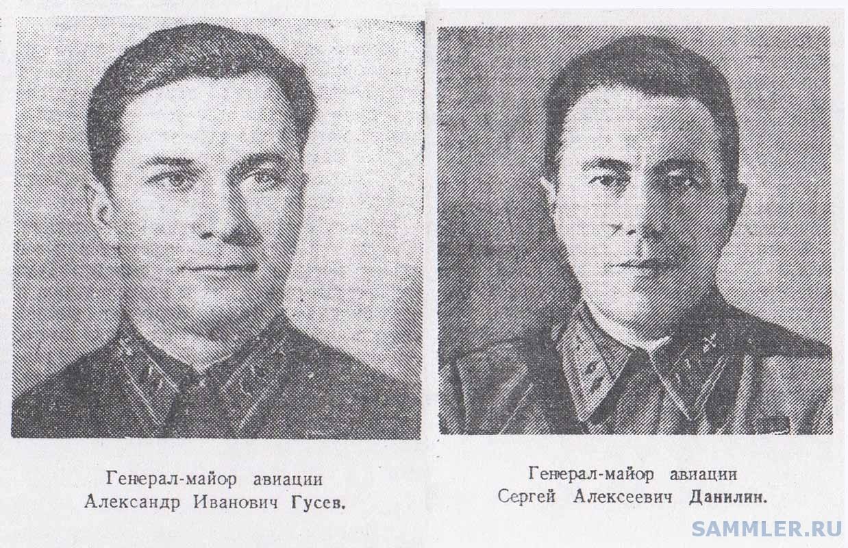 ГУСЕВ Александр Иванович - ДАНИЛИН Сергей Алексеевич.jpg
