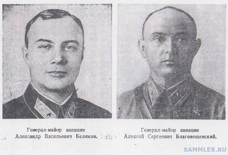 БЕЛЯКОВ Александр Васильевич - БЛАГОВЕЩЕНСКИЙ Алексей Сергеевич.jpg