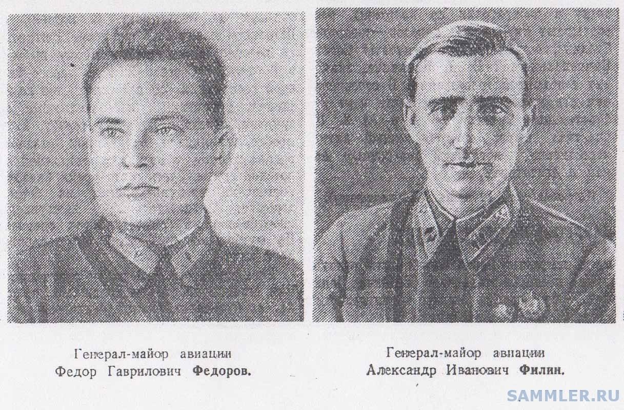 ФЁДОРОВ Фёдор Гаврилович - ФИЛИН Александр Иванович.jpg