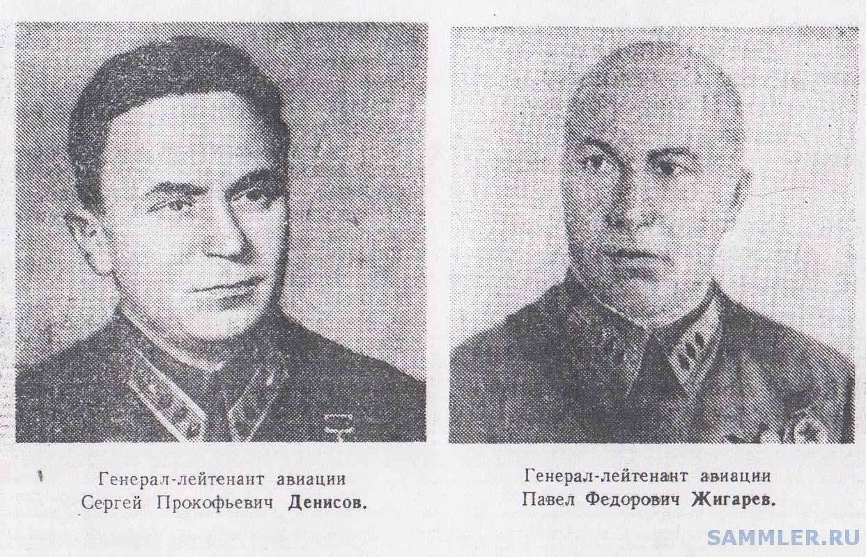 ДЕНИСОВ Сергей Прокофьевич - ЖИГАРЕВ Павел Фёдорович.jpg