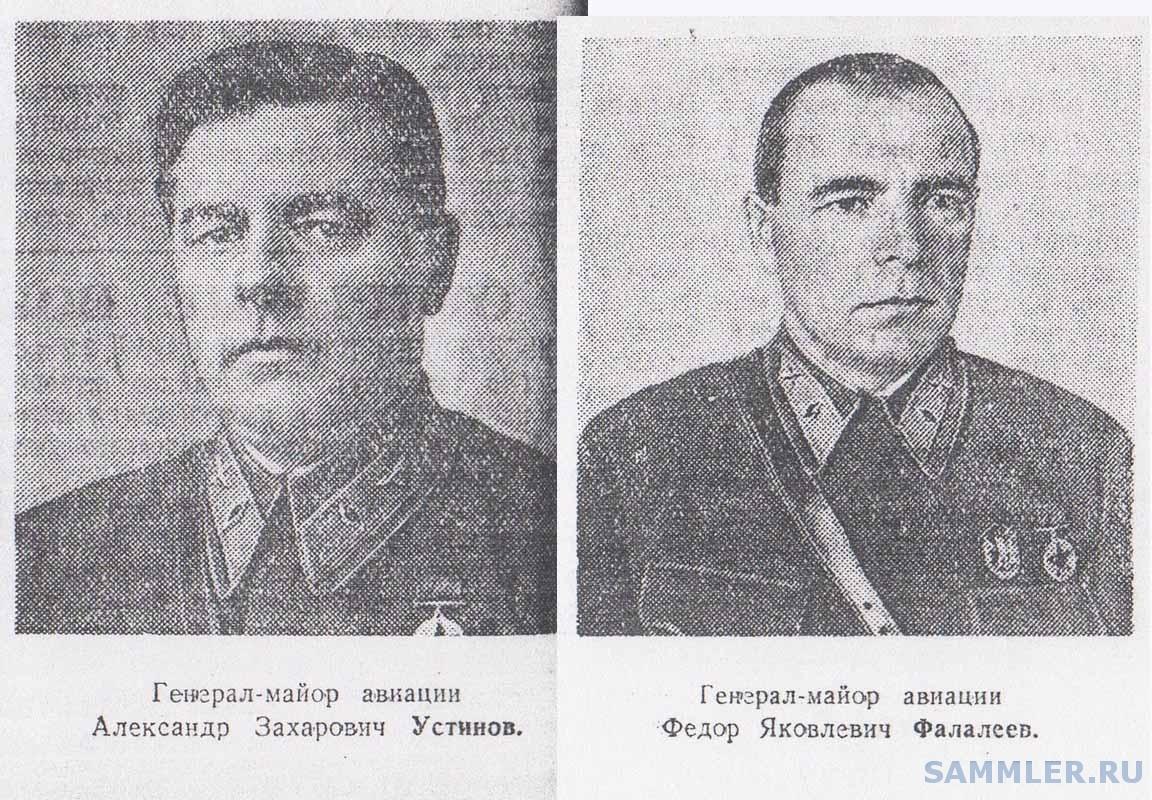 УСТИНОВ Александр Захарович - ФАЛАЛЕЕВ Фёдор Яковлевич.jpg