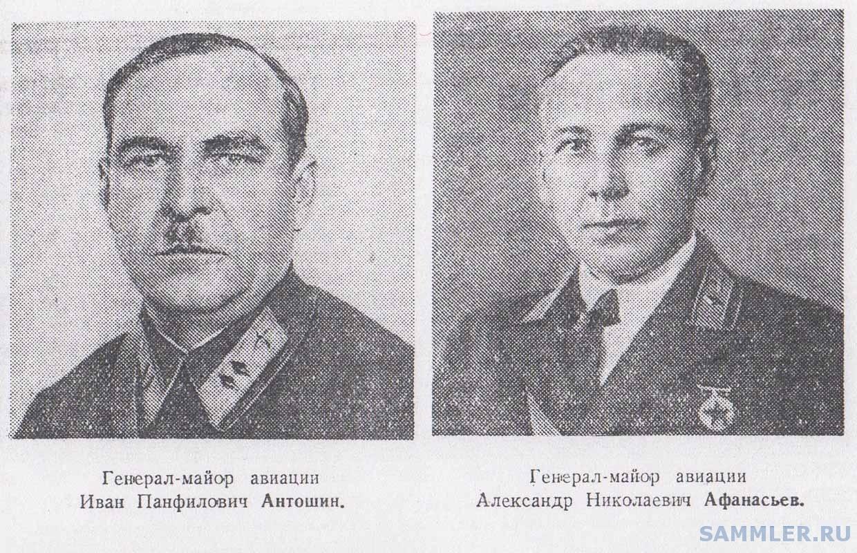 АНТОШИН Иван Панфилович - АФАНАСЬЕВ Александр Николаевич.jpg
