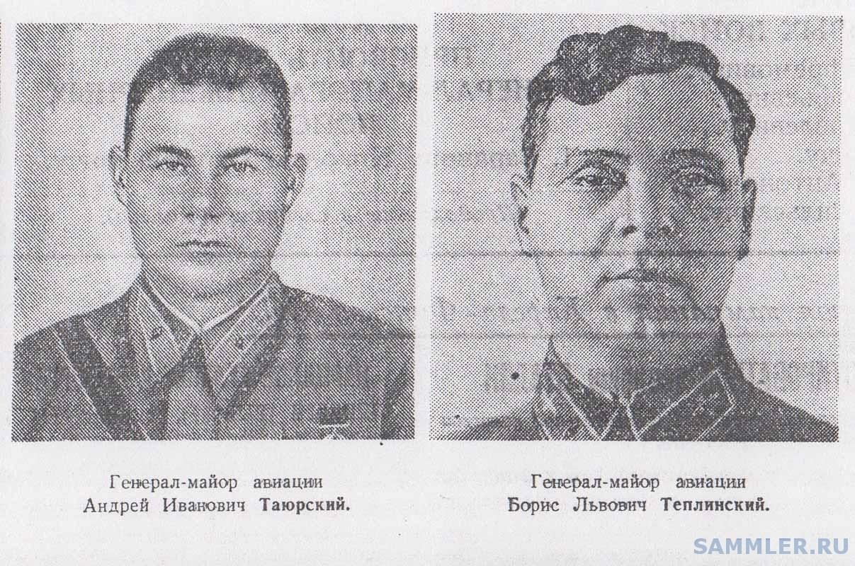 ТАЮРСКИЙ Андрей Иванович - ТЕПЛИНСКИЙ Борис Львович.jpg