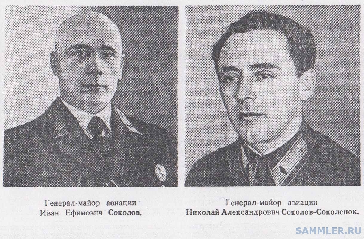 СОКОЛОВ Иван Ефимович - СОКОЛОВ-СОКОЛЁНОК Николай Александрович.jpg