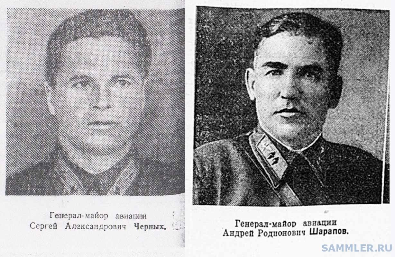 ЧЕРНЫХ Сергей Александрович - ШАРАПОВ Андрей Родионович.jpg