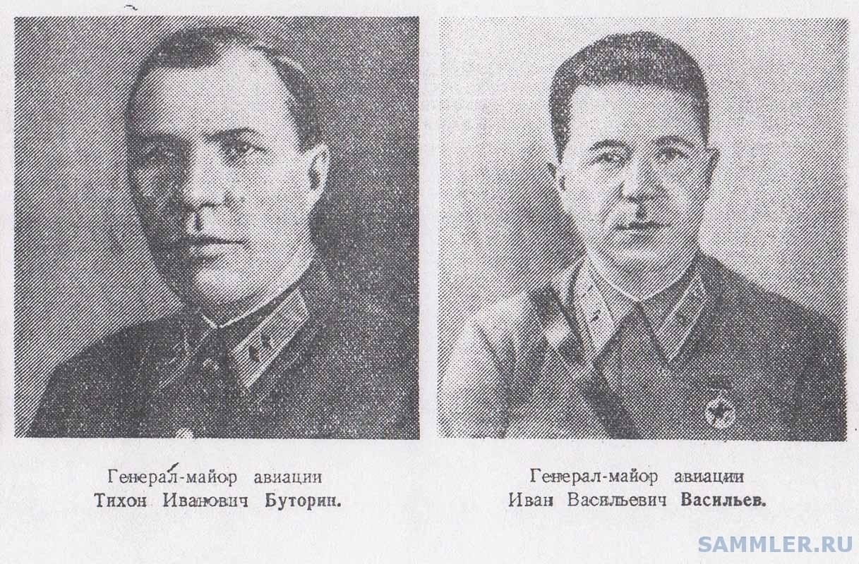 БУТОРИН Тихон Иванович - ВАСИЛЬЕВ Иван Васильевич.jpg
