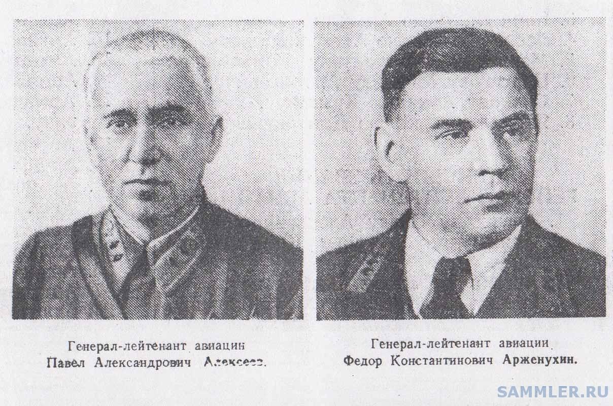 АЛЕКСЕЕВ Павел Александрович - АРЖЕНУХИН Федор Константинович.jpg