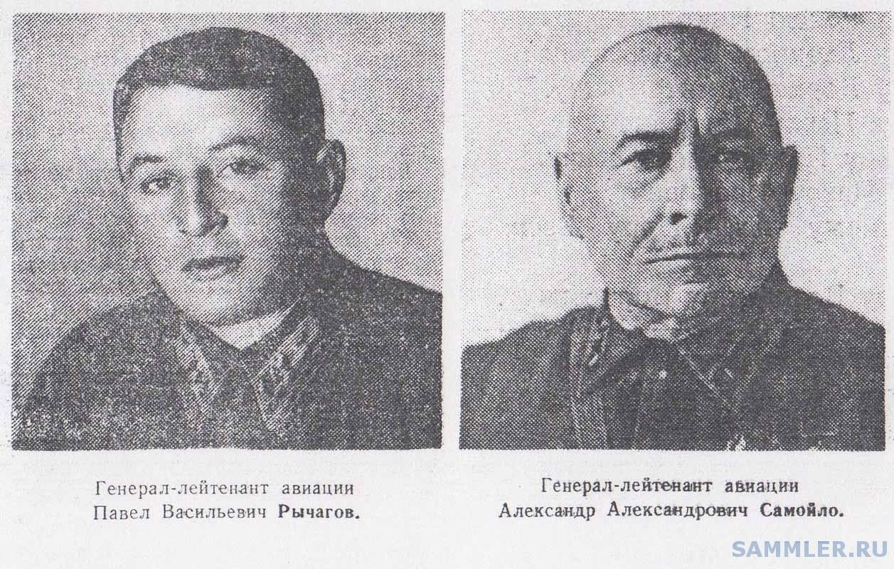 РЫЧАГОВ Павел Васильевич - САМОЙЛО Александр Александрович.jpg