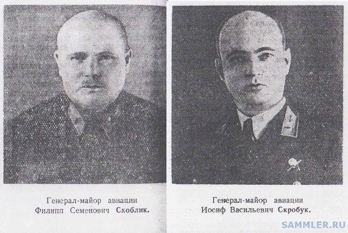 СКОБЛИК Филипп Семенович - СКРОБУК Иосиф Васильевич.jpg