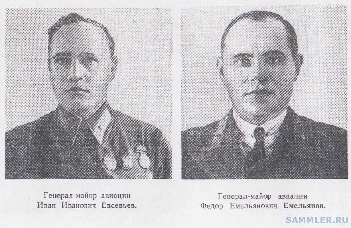 ЕВСЕВЬЕВ Иван Иванович - ЕМЕЛЬЯНОВ Фёдор Емельянович.jpg