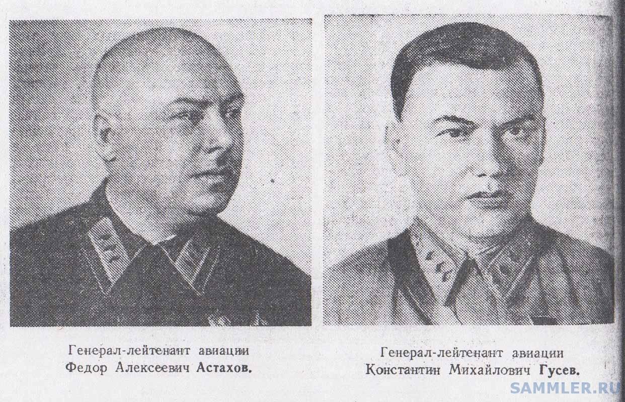 АСТАХОВ Фёдор Алексеевич - ГУСЕВ Константин Михайлович.jpg