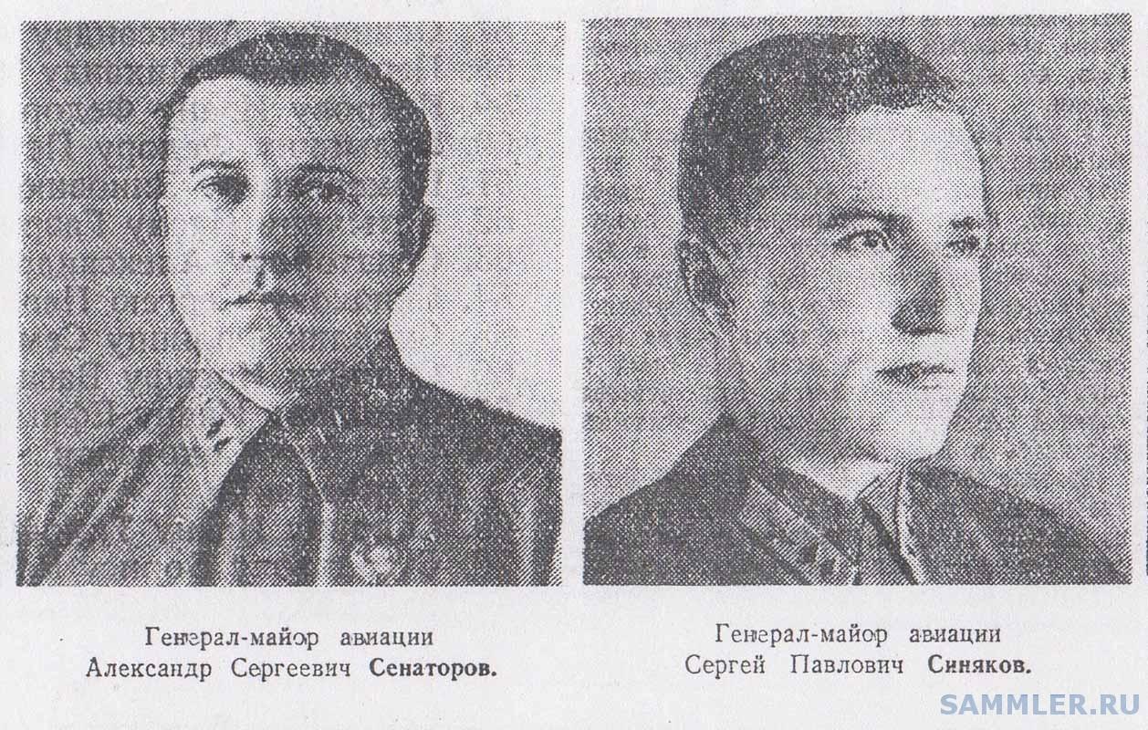 СЕНАТОРОВ Александр Сергеевич - СИНЯКОВ Сергей Павлович.jpg