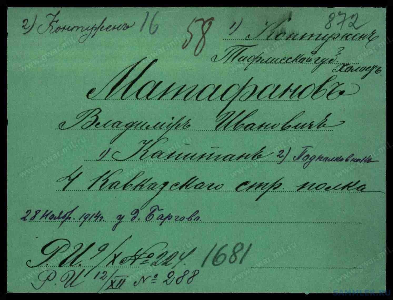 Матафанов В.И. 2.jpg