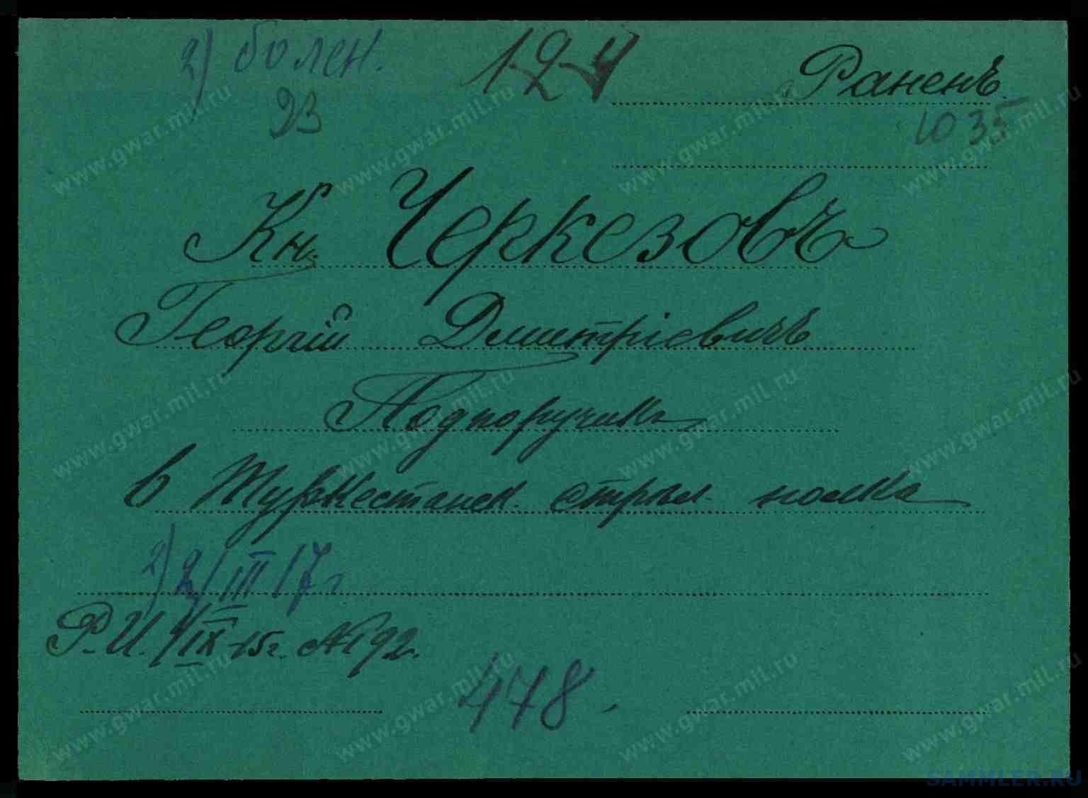 Черкезов Г.Д.1.jpg