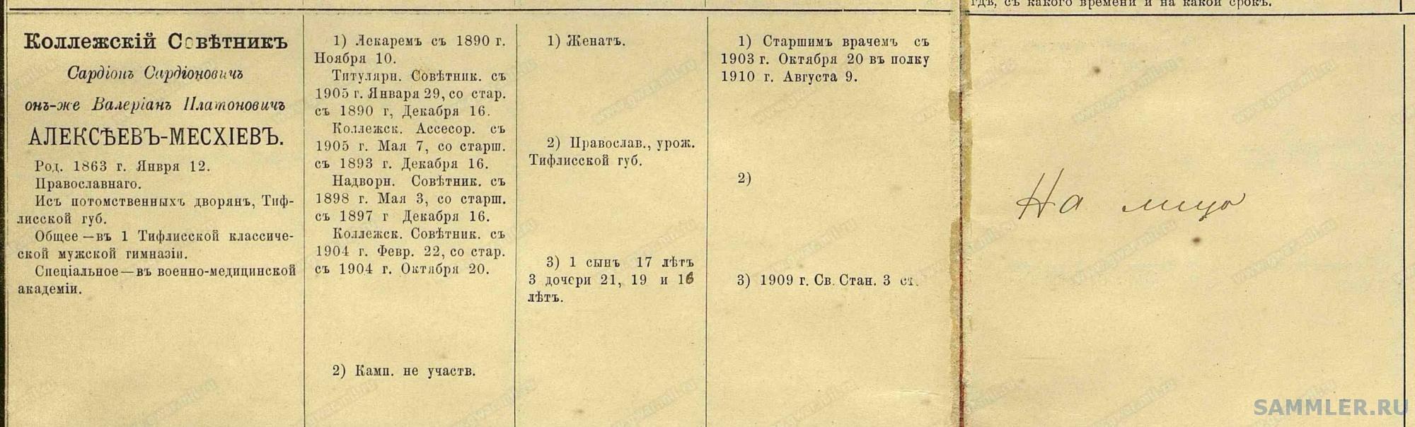 Алексеев-Месхиев С.С.1.jpg