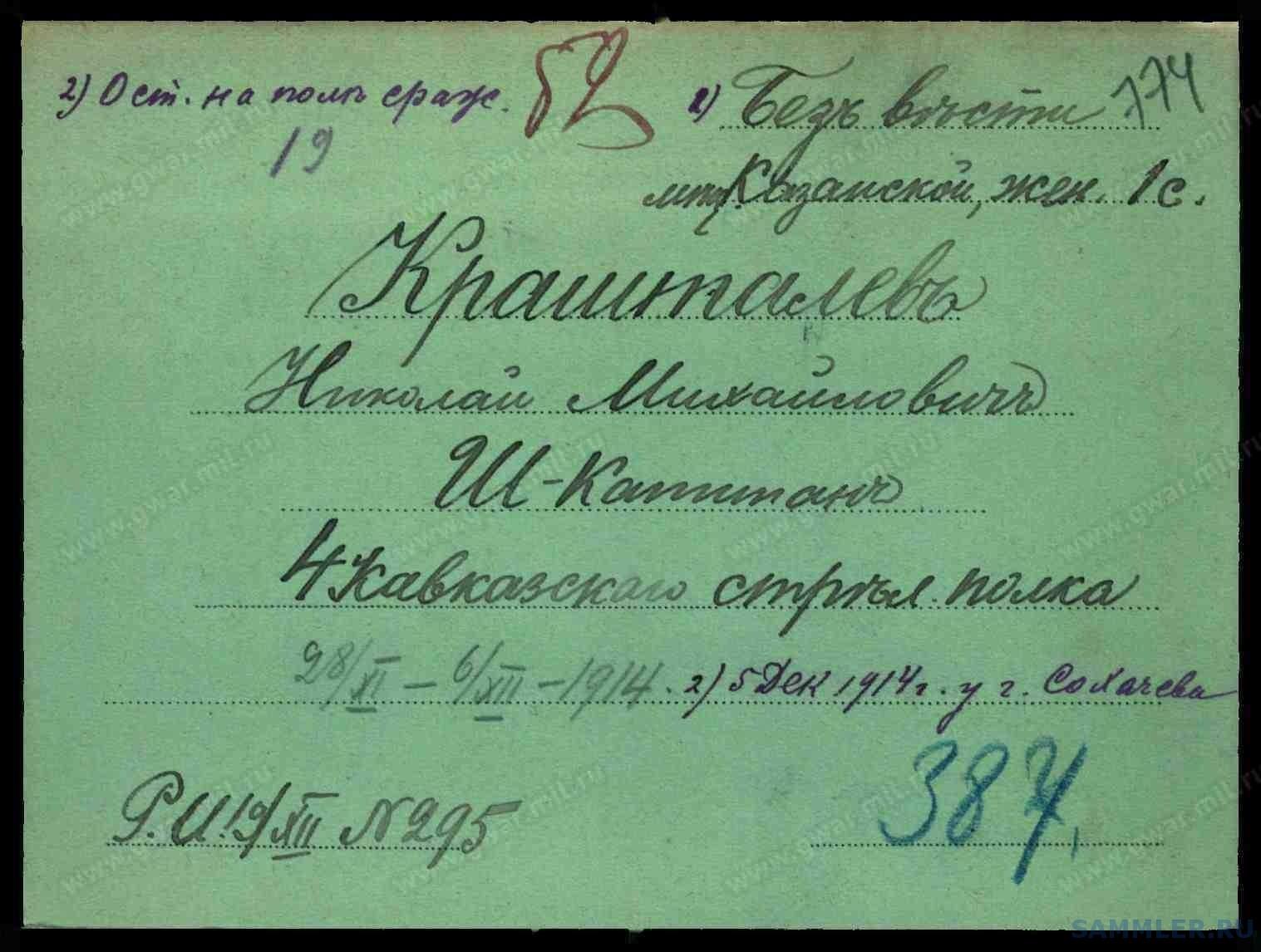 Крашталев Н.М. 2.jpg