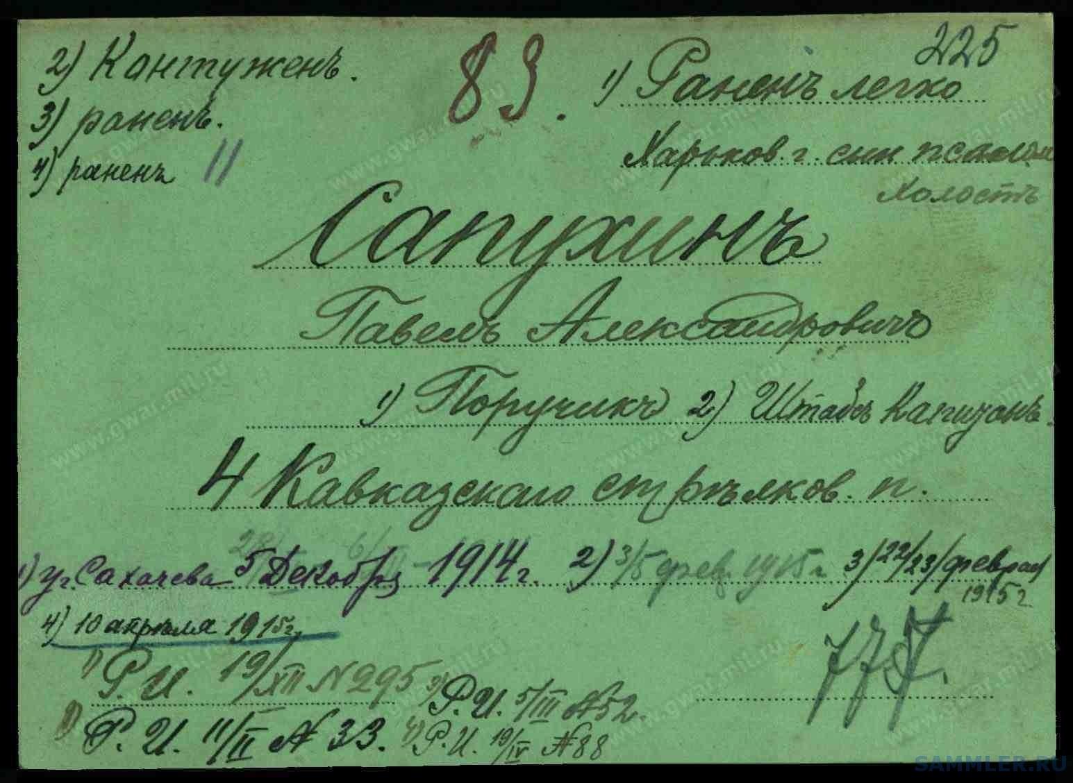 Сапухин П.А.2.jpg