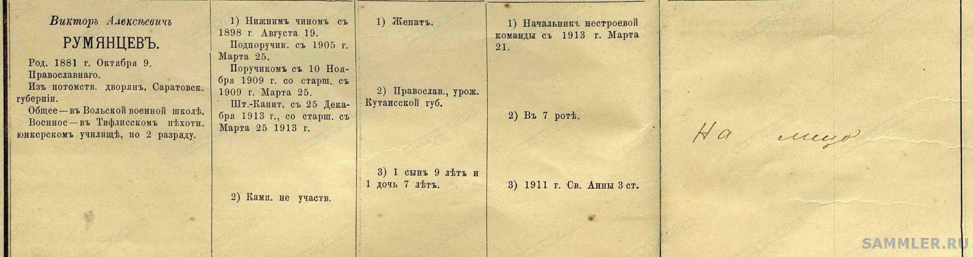Румянцев В.А.1.jpg