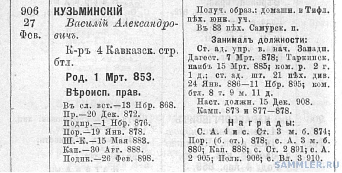 Кузьминский В.А..jpg
